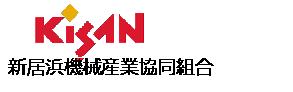 新居浜機械産業協同組合 愛媛県新居浜市阿島1-5-50 TEL:0897-47-6230