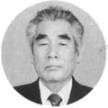 近藤弘(昭和63年5月~平成9年5月)