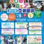 【組合からのお知らせ】えひめ技能フェア2018in新居浜のお知らせ
