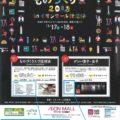 【組合からのお知らせ】東予ものづくり祭2018が開催されます!