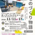 【組合からのお知らせ】㈱大石工作所 アーティスト in ファクトリー 延期後の開催決まる!