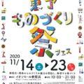 第4回 東予ものづくり祭が開催されます!